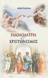 Ειδωλολατρία & Χριστιανισμός