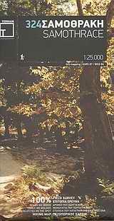 Σαμοθράκη - Πεζοπορικός χάρτης 1:25000