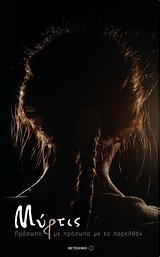 Μύρτις - Πρόσωπο με πρόσωπο με το παρελθόν (+CD)
