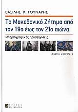 Το Mακεδονικό Zήτημα από τον 19ο έως τον 21ο αιώνα