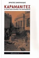 Καραμανίτες - Οι τελευταίοι Έλληνες της Καππαδοκίας