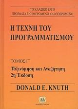 Η τέχνη του προγραμματισμού (ΙΙΙ) (2η έκδοση)