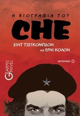 Che: Η βιογραφία του
