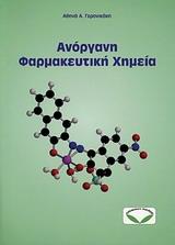 Ανόργανη φαρμακευτική χημεία
