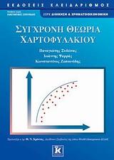 Σύχρονη Θεωρία Χαρτοφυλακίου