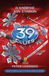 Τα 39 στοιχεία: Ο κλέφτης των σπαθιών #3