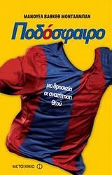 Ποδόσφαιρο (νέα έκδοση)