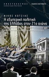 Η εξωτερική πολιτική της Ελλάδας στον 21ο αιώνα
