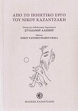 Από το ποιητικό έργο του Νίκου Καζαντζάκη