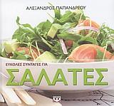 Εύκολες συνταγές για σαλάτες