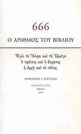 666: Ο αριθμός του βιβλίου