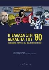 Η Ελλάδα στη δεκαετία του ´80