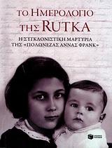 Το ημερολόγιο της Ρούτκα