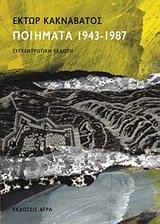 Ποιήματα 1943-1987