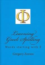 Ελληνικές λέξεις που αρχίζουν από το γράμμα Φ
