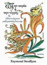 Την κυρία ή την τίγρη; & άλλα αινίγματα μαθηματικής λογικής