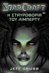 StarCraft: Η σταυροφορία του Λίμπερτυ [1]