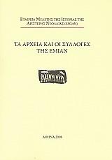 Τα αρχεία και οι συλλογές της ΕΜΙΑΝ, , , Εταιρεία Μελέτης της Ιστορίας της Αριστερής Νεολαίας (ΕΜΙΑΝ), 2008