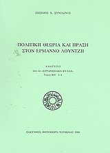 Πολιτική θεωρία και πράξη στον Ερμάννο Λούντζη, Ανάτυπο από τα Επτανησιακά Φύλλα, τόμος ΚΗ' 3-4, Συνοδινός, Ζήσιμος Χ., Ιδιωτική Έκδοση, 2008