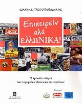 Επιχειρείν αλά ελληνικά!