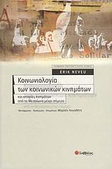 Κοινωνιολογία των κοινωνικών κινημάτων και ιστορίες κινημάτων από το Μεσαίωνα μέχρι σήμερα