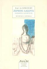 Ζερμινί Λασερτέ