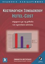 Κοστολόγηση ξενοδοχείου Hotel-Cost σύμφωνα με τη μέθοδο του προτύπου κόστους