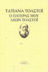 Ο πατέρας μου Λέων Τολστόι