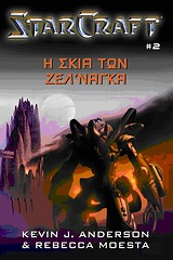 StarCraft: Η σκιά των Ζελ  Νάγκα [2]