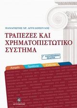 Τράπεζες και χρηματοπιστωτικό σύστημα (3η ανανεωμένη έκδοση)