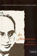 In memoriam Γιάννου Κρανιδιώτη, , Συλλογικό έργο, Εκδόσεις Ι. Σιδέρης, 2010