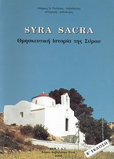 Syra Sacra