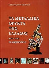 Τα μεταλλικά ορυκτά της Ελλάδος κάτω από το μικροσκόπιο