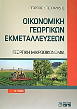 Οικονομική γεωργικών εκμεταλλεύσεων