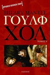 Γουλφ Χολ [1Α] (Man Booker 2009)