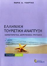 Ελληνική τουριστική ανάπτυξη