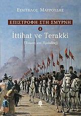 Επιστροφή στη Σμύρνη: Ittihat ve terakki [2]