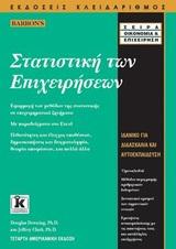 Στατιστική των επιχειρήσεων (4η έκδοση)