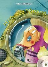 Η μάγισσα Τιβικουτή με CD