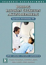 Βοηθός ιατρικών συσκευών ακτινοθεραπείας