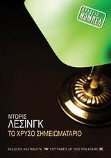 Το Χρυσό Σημειωματάριο (Nobel Λογοτεχνιας 2007)