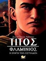 Τίτος Φλαμίνιος: Η πηγή των Εστιάδων