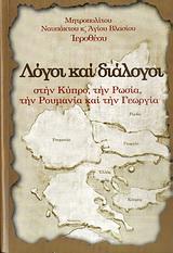 Λόγοι και διάλογοι στην Κύπρο, την Ρωσία, την Ρουμανία και την Γεωργία