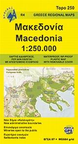 Μακεδονία [1:250.000]