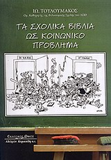 Τα σχολικά βιβλία ως κοινωνικό πρόβλημα
