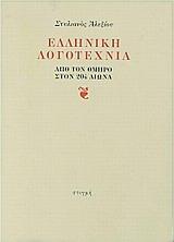 Ελληνική λογοτεχνία από τον Όμηρο στον 20ό αιώνα