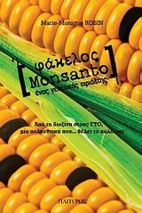 Φάκελος Monsanto