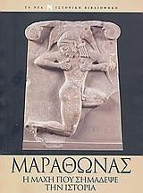 Μαραθώνας: η μάχη που σημάδεψε την ιστορία