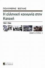 Η ελληνική κοινωνία στην κατοχή 1941 - 1944