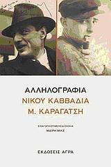 Αλληλογραφία Νίκου Καββαδία - Μ. Καραγάτση